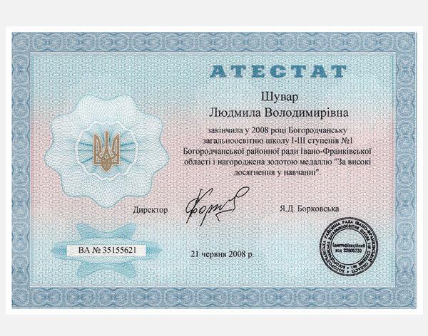Tłumaczenie przysięgłe ukraińskiej matury - Certificado de finalización de la escuela secundaria