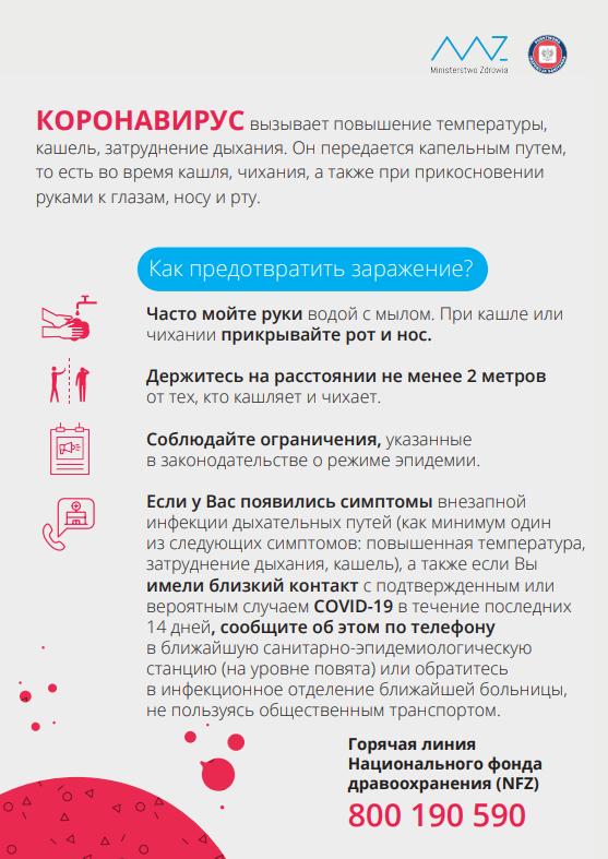 Informacje NFZ Koronawirus po rosyjsku