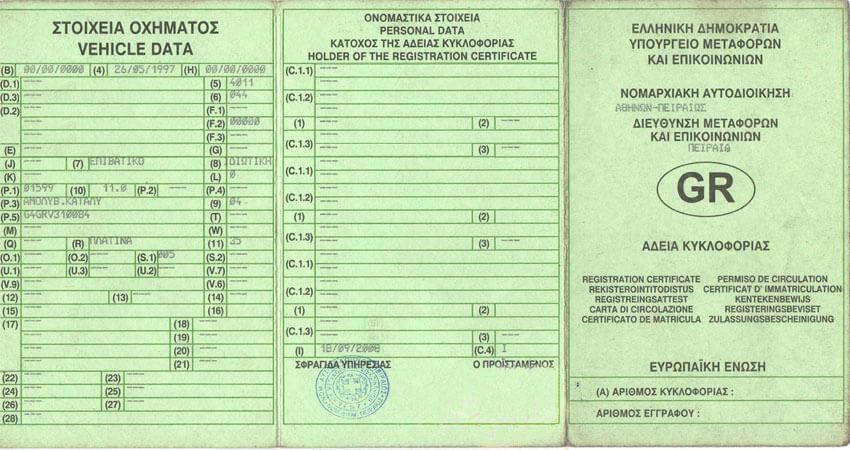 grecki dowod rejestracyjny