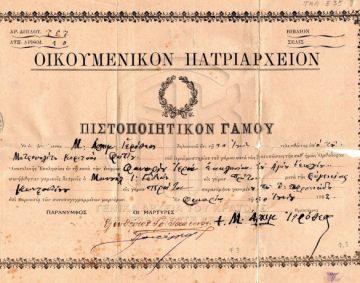 Grecki Akt Małżeństwa
