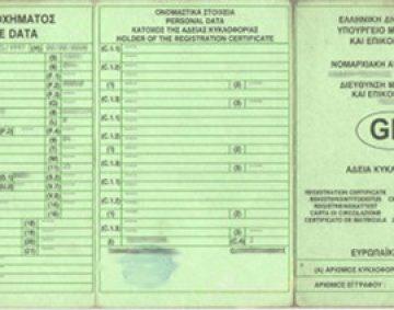 Grecki Dowód Rejestracyjny