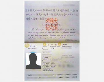Paszport japoński