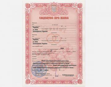 certificado de matrimonio actual
