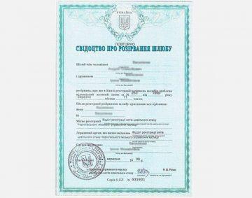 Akt Świadectwo Rozwodu - Certificado de divorcio