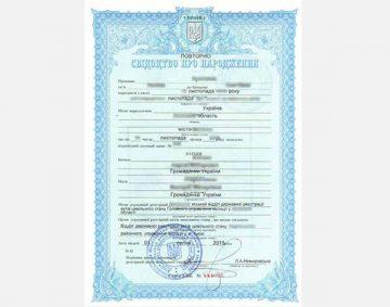 Akt Urodzenia nowy - Certificado de nacimiento