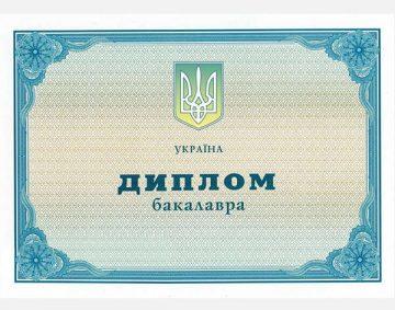 Dyplom Bakałarza